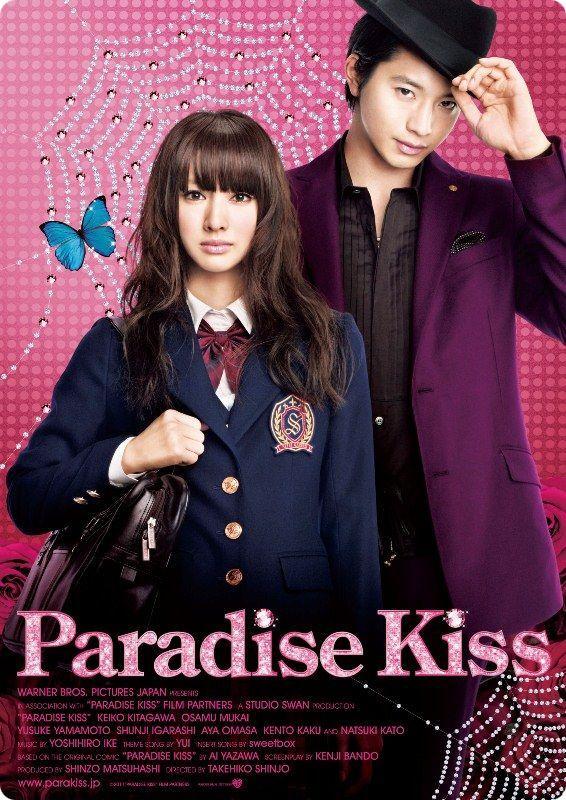PARADISE KISS DOWNLOAD
