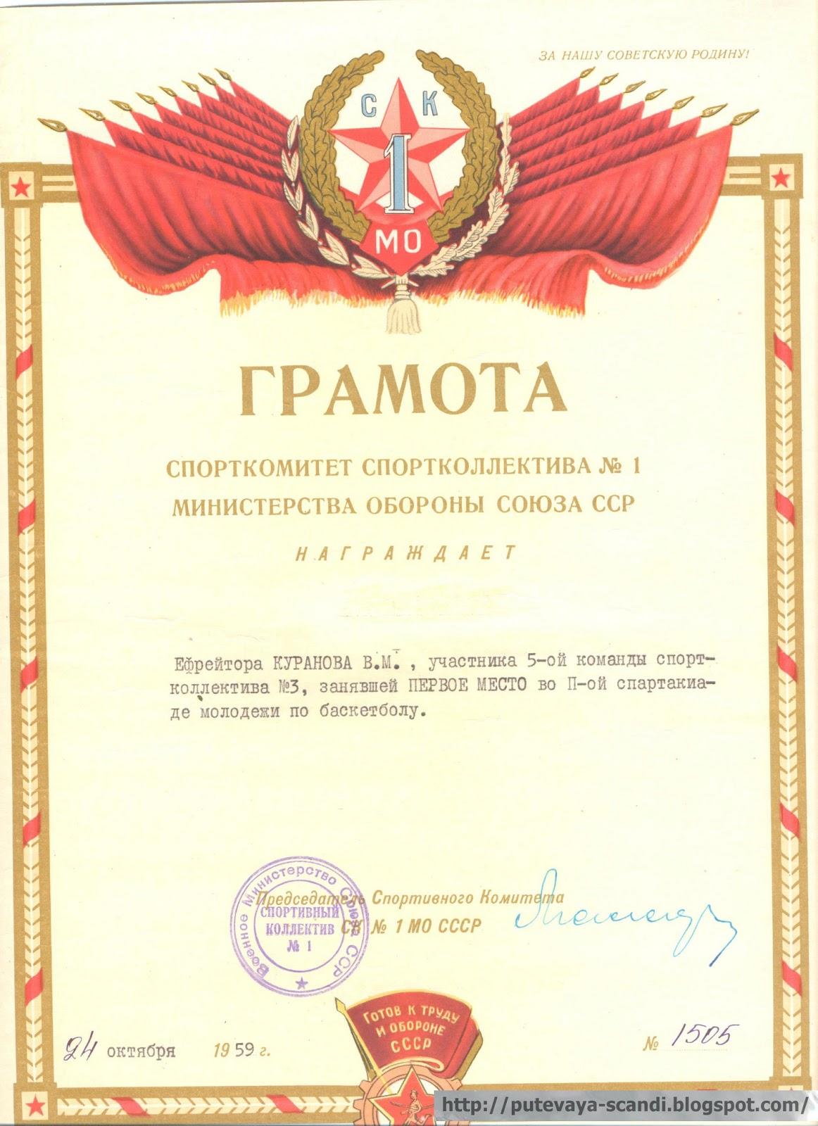 победителю спартакиады Генштаба СА (1959 г.)