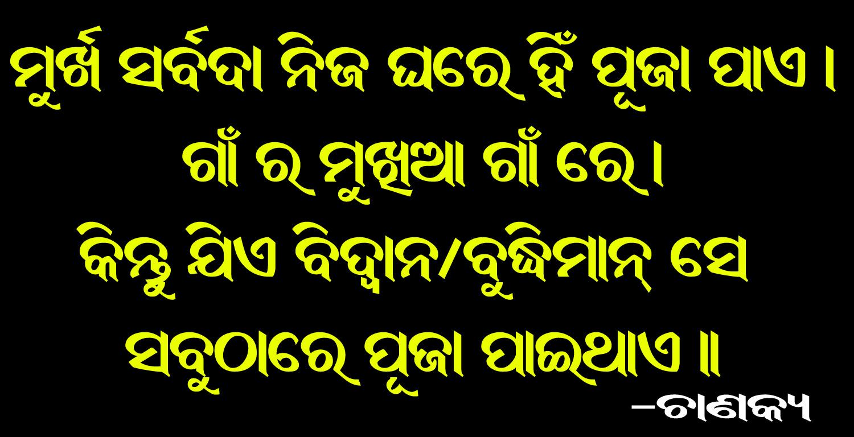 Www Odia Niti Bani In | Blank Calendar Printing