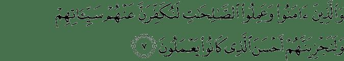 Surat Al 'Ankabut Ayat 7