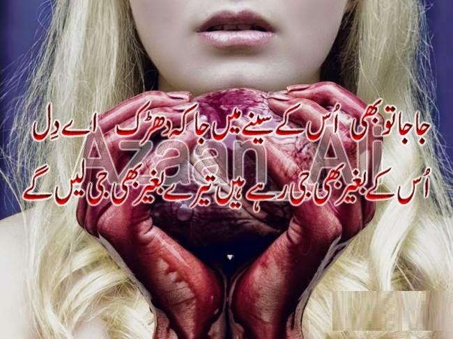Uss K Bagair Bhi Jee Rahey Hein Tere Bagair Bhi Jee Lein Gay Aey Dil Uss K Seeney Mein Ja - Love Poetry