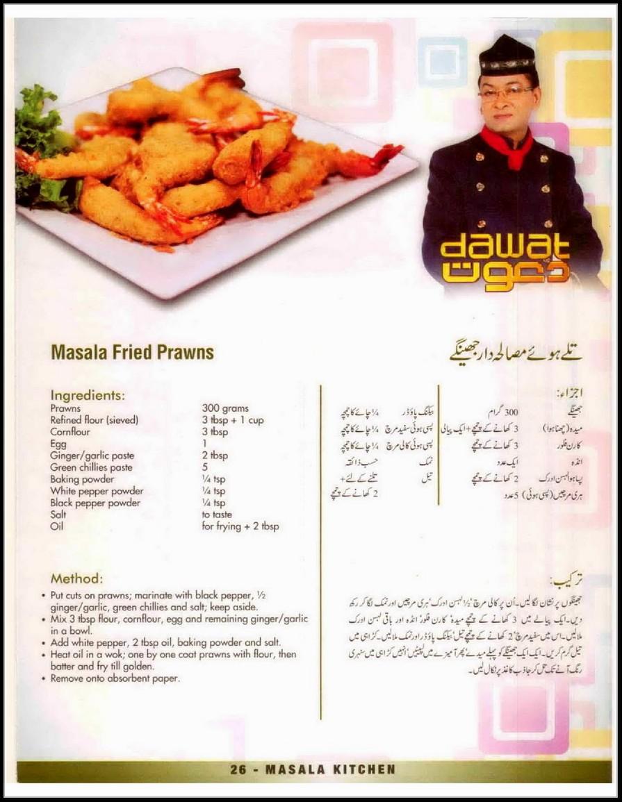 Masala Fried Prawns Recipe/Talay Hohy Masalaydar Jhinge Recipe In ...