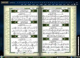 تحميل برنامج المصحف الالكتروني Quran