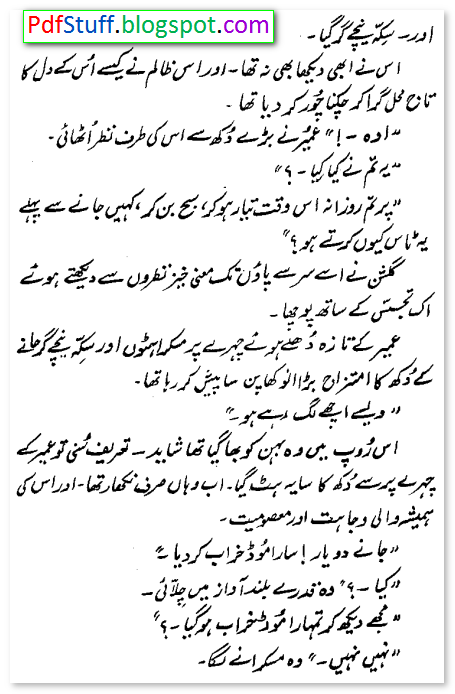 Sample page of Pathar Urdu novel by Salma Kanwal