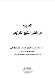 العربية من منظور المنهج التوزيعي.