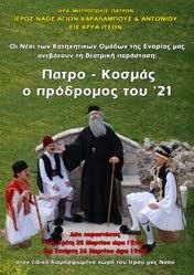 Με μεγάλη επιτυχία πραγματοποιήθηκε η θεατρική παράσταση «Πατρο-Κοσμάς ο πρόδρομος του ΄21»