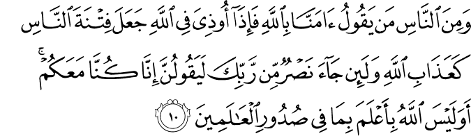 Surat Al 'Ankabut Ayat 10