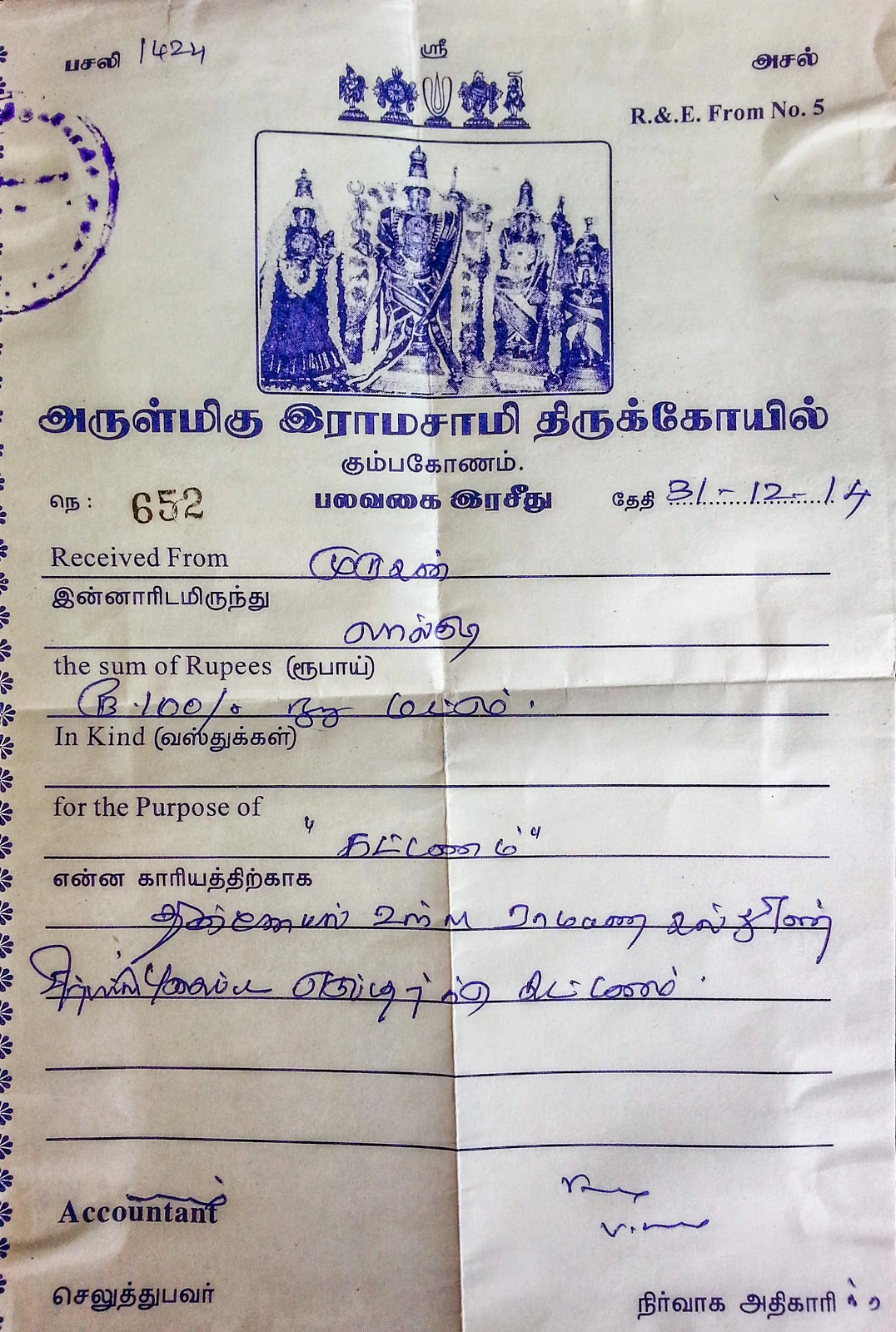 Camera Fees in Kumbakonam Ramaswamy Temple