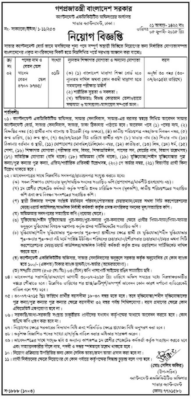 Post Khadem  Organization Dhaka Cantonment