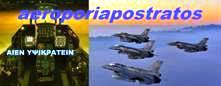 --- AeroporiApostratos ---