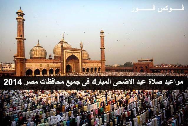 مواقيت صلاة عيد الاضحى 2015   ميعاد صلاة عيد الاضحى المبارك فى جميع محافظات مصر