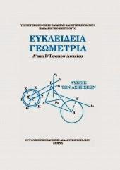 Λύσεις ασκήσεων Γεωμετρίας Α,Β Λυκείου