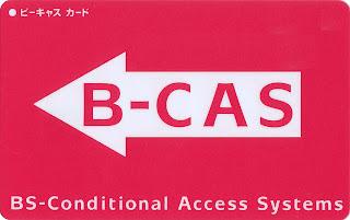 不正改造 B-CASカード 問題