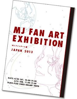MJファンアート展2013パンフレット