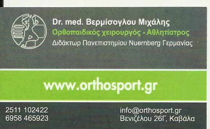 Dr. med. ΜΙΧΑΛΗΣ ΒΕΡΜΙΣΟΓΛΟΥ