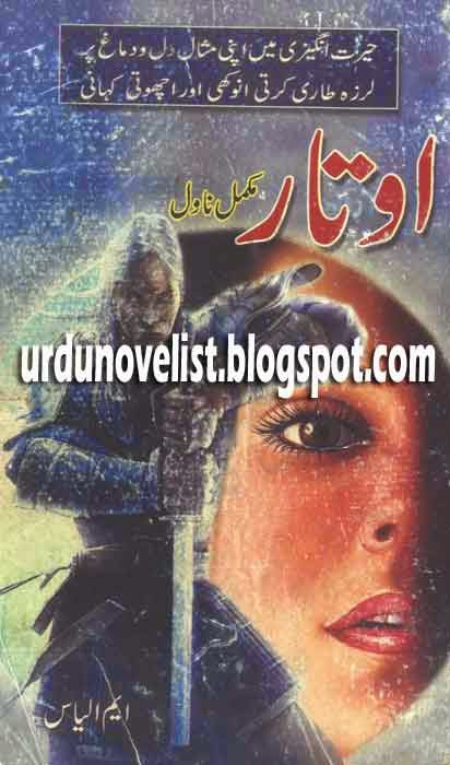 Avtar By M Ilyas