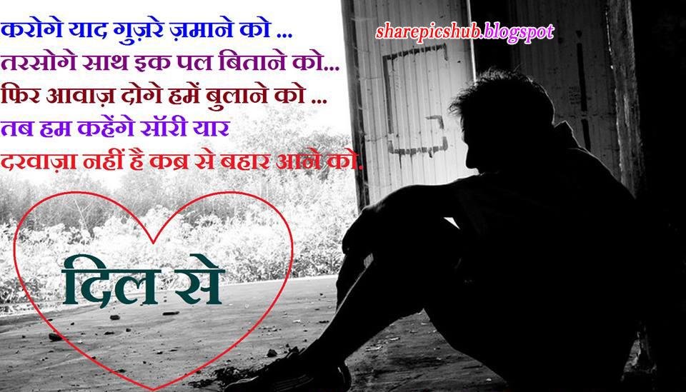 Guzra Zamana Sad Shayari In Hindi