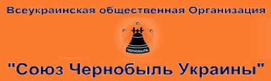 ВГО «Союз Чорнобиль України»