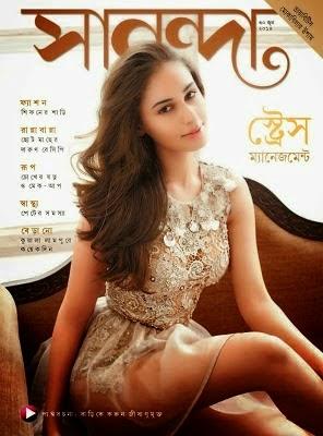 Sananda Magazine 30 June 2014 free Download