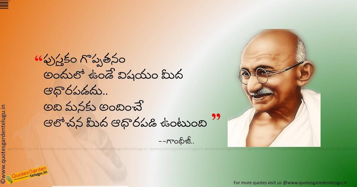 inspirational thoughts from mahatma gandhi in telugu