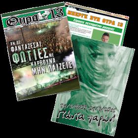 Περιοδικό ΘΥΡΑ 13   16ο τεύχος!