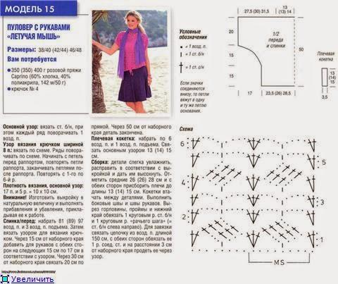 Вязание летучая мышь вязание схемы 97