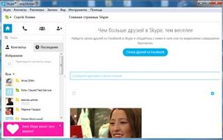 Отключаем рекламу в Skype.