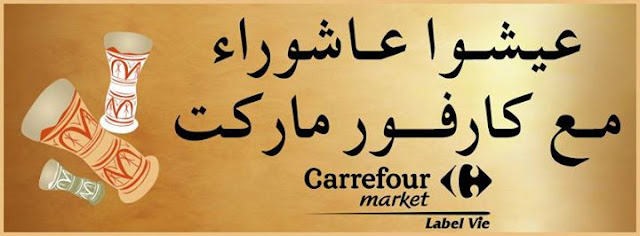 carrefour market achoura 2015