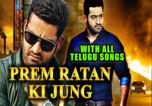 Prem Ratan Ki Jung 2015 Hindi Dubbed