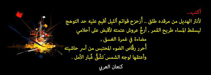 كنعان العربي