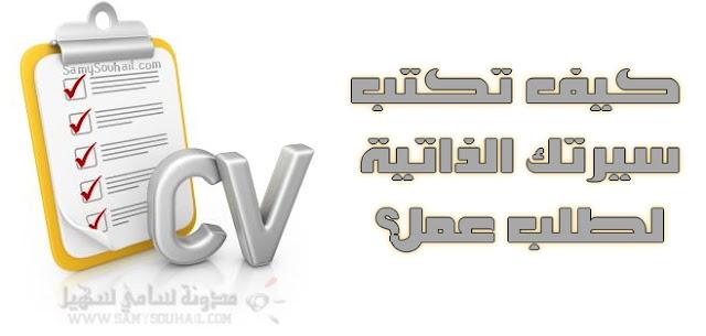 9 خطوات سهلة لكتابة السيرة الذاتية لطلب عمل + نماذج بالعربية والإجليزية
