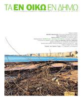 Τεύχος 84