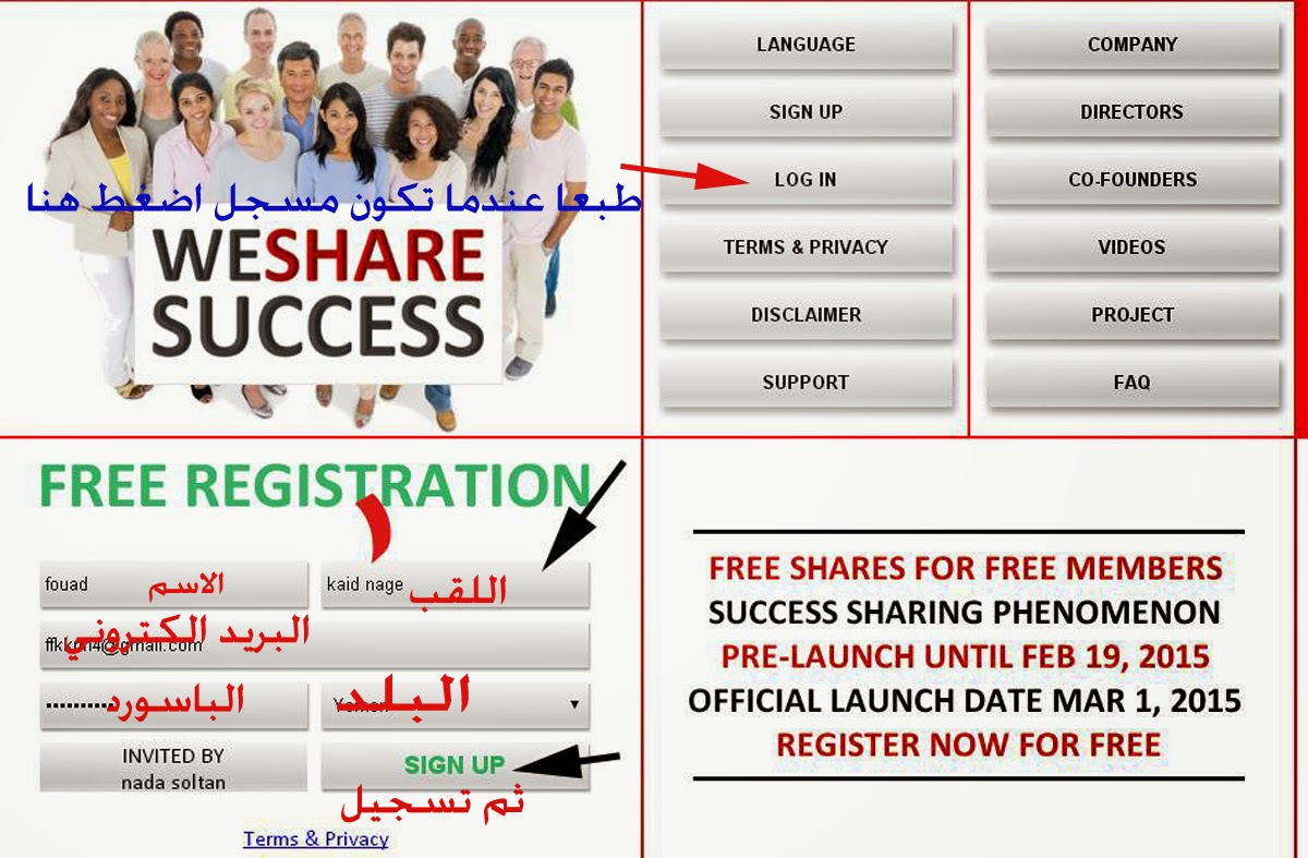 احصل شهرى شركة share success 7.jpg