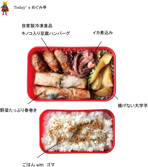 弁当のおかずは、はなまるマーケットの揚げない大学いも、簡単野菜春巻き、冷凍可能なキノコ入り豆腐ハンバーグ、イカ煮込みです。簡単レシピ付です。
