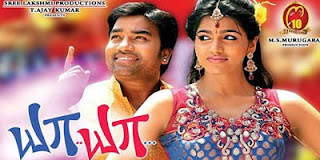 Ya Yaa Movie Theatrical Trailer