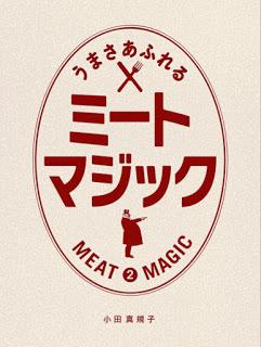 ミートマジック 第01-02巻