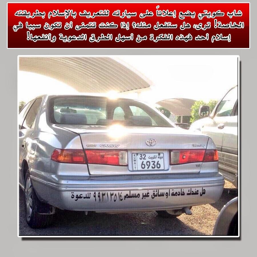 شاب كويتي يضع إعلاناً على سيارته للتعريف بالإسلام بطريقته الخاصة! ترى، هل ستفعل مثله؟