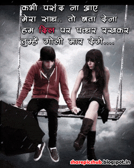 flirt shayari jokes english