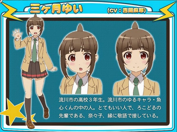 Mikoze Yui