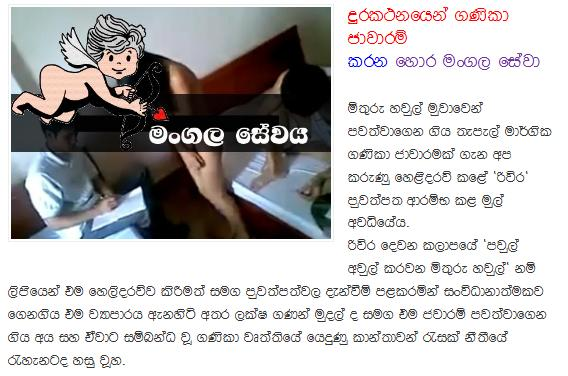 sinhala sri lanka news gossip hot girls models actress photos back