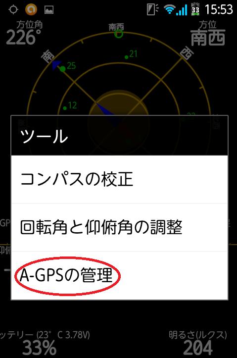 A-GPSをダウンロードして、GPS測位を高速に行う