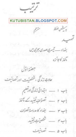 Sample page of Junaid Baghdadi Pdf Urdu biography Book