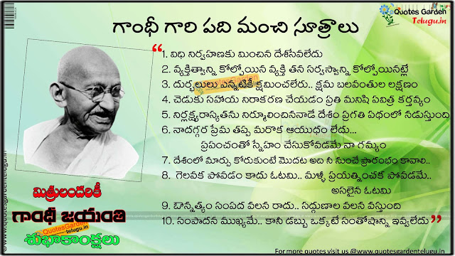 Best 10 Gandhi jayanti quotes greetings in telugu