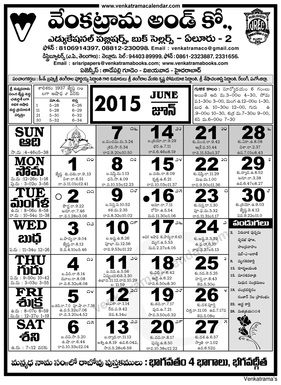 June Telugu Calendar : Venkatrama co calendar june