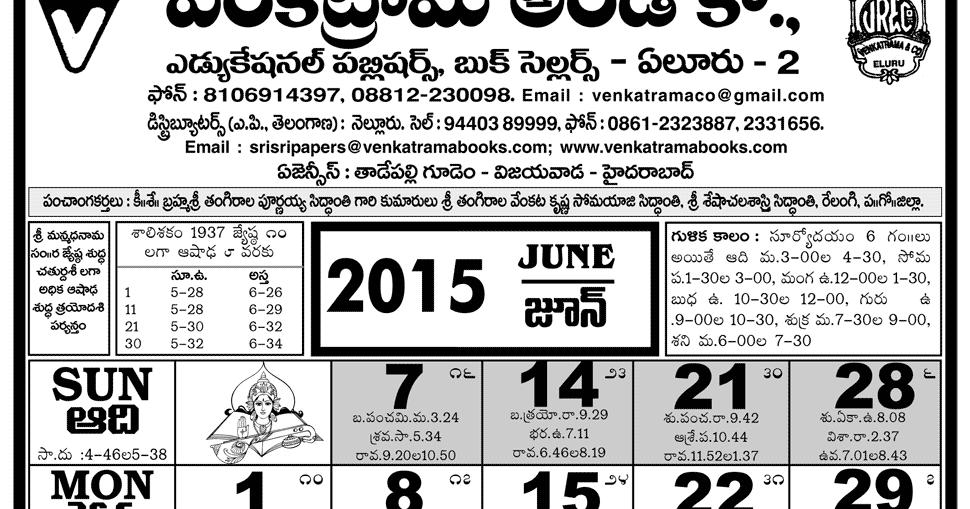 Venkatrama Calendar June : Venkatrama co calendar june