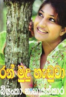 ran mudu handuwa sinhala novel