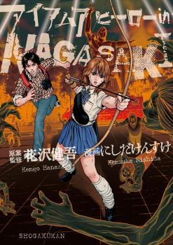I Am a Hero in Nagasaki Manga