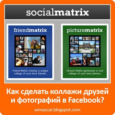 Как сделать коллажи друзей и фотографий в Facebook?