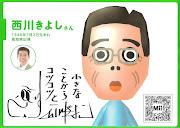 無料配布されていた冊子にて配布されていたものになります。 西川きよしさんのMii