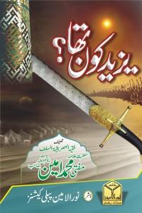 Yazid Kon Tha Urdu Book By  Mufti Muhammad Amin Sahib